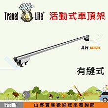 【山野賣客】Travel Life AH 直桿車專用125cm方管車頂架 適用日產 NISSAN ROGUE