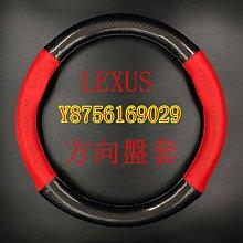 碳纖紋 方向盤套 凌志 LEXUS 300h RX 300 450h ES UX 200 CT200h IS 帶LOGO