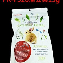 【樂魚寶】PetBest 健康草本系列 機能性食品 桑葉 奧勒岡 蒲公英 車前草 兔子 營養零食