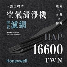【買1送1】無味熊|Honeywell - HAP - 16600 - TWN ( 1片 )