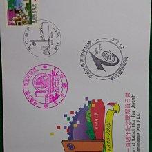 台灣首日封蓋新竹定點臨局戳實寄慶祝交通大學創校一百年紀念郵票首日封運費多件可併若低於郵局原售價要運費