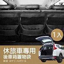 休旅車專用後車箱置物袋 後備廂儲物袋 黑色汽車椅背收納袋 收納網-輕居家8352