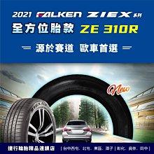【員林 小茵 輪胎 舘】飛隼 FALKEN ZE310R 225/50-18 為歐系車款打造優異排水性能!