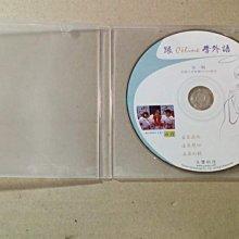 西語最優CD 跟Celine學外語拉丁話西班牙語(第一輯)提醒天使軟體內100例句西語 列字櫃12A