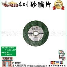 ㊣宇慶S舖㊣BOSCH|GWS 7-100ET+日本切片*5|調速 變速 手提砂輪機 側邊開關 電動砂輪機 平面砂輪機