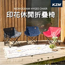 【KAZMI KZM】印花休閒折疊椅〈黑、紅、藍〉K20T1C018 兒童椅 摺疊椅【EcoCamp艾科戶外│中壢】