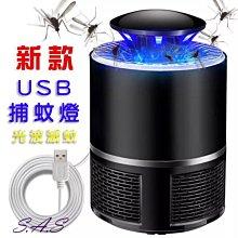 SAS 捕蚊燈 USB吸入式捕蚊燈 光觸媒滅蚊燈 USB充電式靜音驅蚊器 捕蚊器 滅蚊器【746】