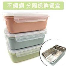 便當盒 分隔便當盒(304不鏽鋼) 雙層 分隔保鮮盒 不鏽鋼便當盒 野餐盒 帶蓋保溫 餐盒【H33003901】塔克百貨
