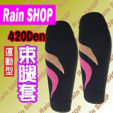 Rain SHOP健康襪館*正品Rain-420丹尼束小腿E4馬拉松 壓縮腿套 束腿套 健康襪 壓力襪 萊卡 現貨台灣製