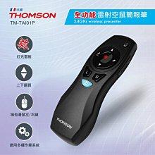 簡報筆 雷射筆 THOMSON 紅光雷射空鼠 簡報筆 TM-TAI01P 結合滑鼠與簡報筆全功能 原價1090元 公司貨正品 新品未拆封 現貨