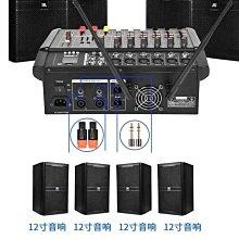 6軌功放調音台