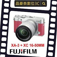 富士 Fujifilm X-A3 XA3 + 16-50MM 美肌 請先洽詢 公司貨 玫紅色 台南 晶豪野 現貨
