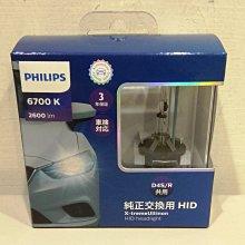 日版德製 PHILIPS HID 6000K 6700K 燈泡 D4S/D4R D2S/D2R 增亮版
