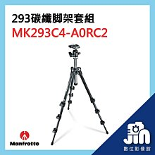 Manfrotto 曼富圖 MK293C4-A0RC2 293 碳纖維 腳架組 四節式脚架 + 快拆式 球型雲台 晶豪泰