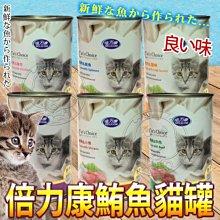 【🐱🐶培菓寵物48H出貨🐰🐹】倍力康》鮪魚紅肉貓罐-400g 特價29元(自取不打折)超取限12罐