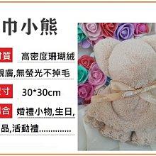☆創意特色專賣店☆INS 小熊毛巾 婚禮小物 造型毛巾禮品 畢業禮物 活動禮(淺咖啡色-含手提袋)