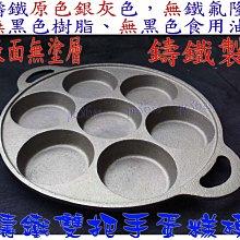世界大牌』雙把手蛋糕盤 表面無處理 鑄鐵製(可做 紅豆餅 雞蛋糕 煎蛋盤 鑄鐵盤 鑄鐵鍋 米漢堡模)