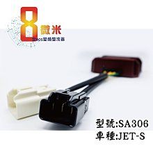 機車摩托車 開迴路 整流器 Fighter 6專用 動力提升 8微米專利設計 台灣製造 (SA306)