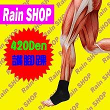 Rain SHOP 420Den護踝*漸進式壓力 減輕疲勞感 路跑 馬拉松 運動 打球 爬山 保護腳踝 滿800免運費