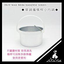 F115 單鍋爐橫桿小內鍋