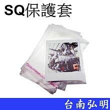 台南弘明 FUJIFILM 富士 拍立得 SQ 系列 方型底片 SQ 相紙 專用保護套 可黏式  一包10入