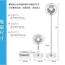 ㊣好便宜✿攜帶型8吋伸縮折疊風扇-P9 USB電扇 長效續行落地扇 超輕直立扇 低分貝電風扇 迷你立扇