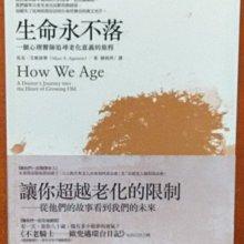 【探索書店189】全新 生命永不落 一個心理醫師追尋老化意義的旅程 遠流 180606R