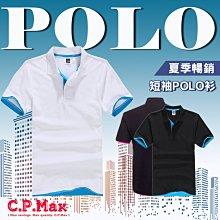 台灣現貨 polo短袖 男生polo衫 polo上衣 撞色短袖 短袖polo衫 短袖上衣撞色 男短袖 男短袖上衣 T28