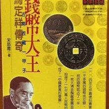 收藏史 錢幣大王 馬定祥傳奇 宋路霞 立緒文化 有泛黃 ISBN:9789867416407【明鏡二手書】