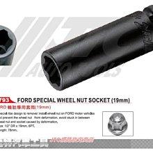 JTC-6793 FORD 福特  輪胎專用套筒(19mm) ☆達特汽機車工具☆