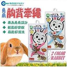 【🐱🐶培菓寵物48H出貨🐰🐹】日本MARUKAN《寵物兔用胸背牽繩組》MW-20 附有專用牽繩特價269元