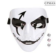 CPMAX 死神面具 舞會面具 假面面具 魔鬼面具 街舞面具 環保PVC手繪 嘻哈鬼步舞圖案 萬聖節派對【TOY42】