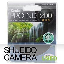 集英堂写真機【全國免運】中古美品 KENKO ORIGINAL PRO ND200 77mm 原廠 減光鏡 22114