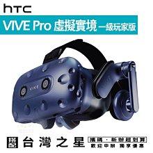 高雄瑞隆VIVE體驗 HTC VIVE PRO 一級玩家版 VR 虛擬實境裝置 攜碼台灣之星5G上網月繳999