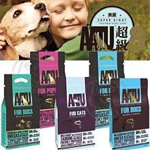 【🐱🐶培菓寵物48H出貨🐰🐹】免運英國AATU 奧圖》超級8 狗飼料低敏無穀 特價3370元自取不打折(限宅配)