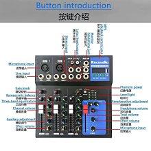 4軌調音台 混音器 可錄音