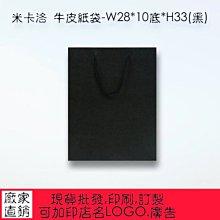 中號黑 牛皮紙袋 每個6.4元,滿1000免運 紙袋 購物袋 服飾袋 手提袋28*10*33cm每包50個320元