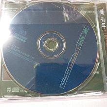 童安格齊秦好友周治平那一個春天浪漫的夜晚演唱會liv單曲宣傳版收1.O.S.2.如果我們不再相愛已拆