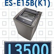 【全家電批發】原廠經銷,可自取 【來電價13500】 SAMPO 聲寶15公斤 單槽定頻 洗衣機 ES-E15B(K1)