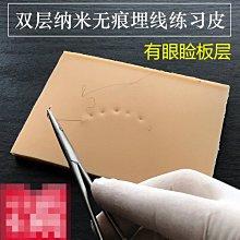 AFF092 (單皮膚+八件套) 雙眼皮矽膠練習皮膚模型 埋線雙層矽膠皮膚模塊 縫合 皮膚練習模型 針線 埋線 練習