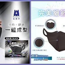現貨【台灣製-藍鷹牌】NP-3DE立體成人口罩(一體成形款)三層防護立體口罩 防塵口罩 黑色口罩 另有2-6歲幼童口罩