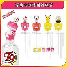 【T9store】日本進口 立體吉祥物 彈跳式寶特瓶蓋吸管 (凱蒂貓 史努比 皮卡丘 小小兵)