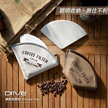 Driver 濾紙收納包-咖啡 錐形、扇形都適用 萬用收納包 化妝包 內層防水 錐型01/02 扇型101/102