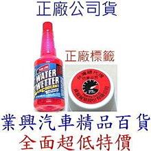 RED LINE 紅線 冷卻散熱水箱精 正廠公司貨 (GVRR-001)【業興汽車精品百貨】
