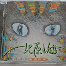 CD ~ 北原山貓 有空來玩 ~ 1996 鴻谷 HGD9707