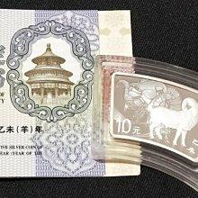 2015年羊年1盎司扇形銀幣(附證書)