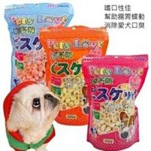 【🐱🐶培菓寵物48H出貨🐰🐹】Pets Love狗狗《消臭小饅頭 》300g (1包) 特價95元自取不打折