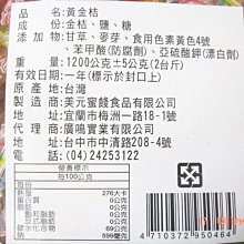 阿瑋柑仔店~宜蘭名產~美元蜜餞~黃金桔~蜜金桔~量販包價1200公克380元~台灣金桔~另售橄欖片.甜菊梅!