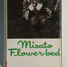 錄音帶 /卡帶/BD133 / MISATO FLOWER BED /非CD非黑膠