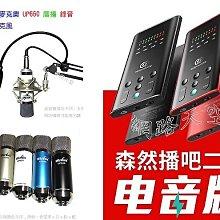 要買就買中振膜 非一般小振膜 森然播吧 2 電音版 套餐:+ UP660麥克風+防噴網+nb35支架送166音效軟體